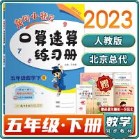 2020春黄冈小状元口算速算练习册小学5/五年级数学下册R(人教版)可搭配数学作业本达标卷
