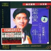 风林唱片黑胶CD陈百强紫爱一生1汽车音乐车载CD