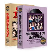 正版汽车载CD光盘碟片流行音乐经典老歌曲天王天后歌曲CD黑胶唱片