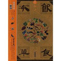 【正版二手书9成新左右】饮食本草 《家庭书架》编委会著 北京出版社