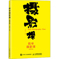 【二手书8成新】简单摄影课 精华版 郑志强 人民邮电出版社