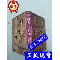 【二手旧书9成新】中国古代服饰大观 /周汛;高春明 重庆出版社