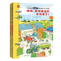 石油工业:儿童情景式专注力进阶培养大书(全两册) [3-6岁]