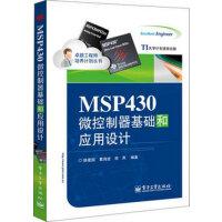 卓越工程��培�B������:MSP430微控制器基�A和��用�O�【正版�D�� 放心��I 售后�o�n】