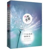 严歌苓作品集:一个女兵的悄悄话(当当专享签章本)