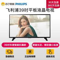 【苏宁易购】Philips/飞利浦 39PHF5451 39英寸安卓智能网络液晶电视机