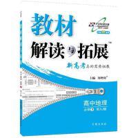 16秋 教材解读与拓展高中地理(必修3)―XJ版湘教版