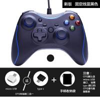 电脑/安卓/平板/电视/手机游戏手柄 王者荣耀 steam 有线手柄 PC