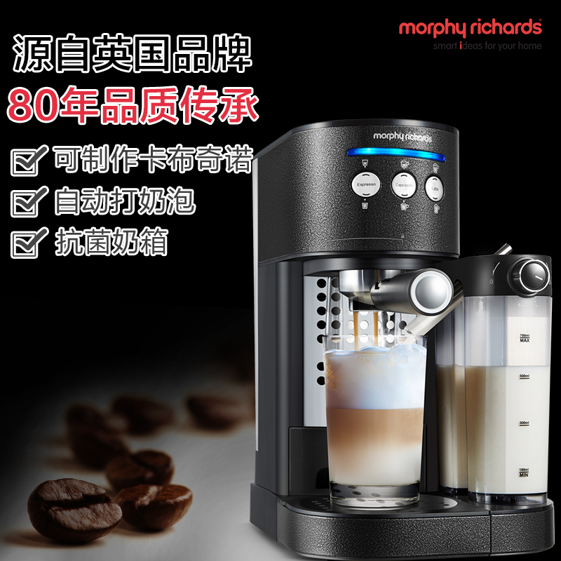 摩飞电器(Morphyrichards)MR7008T咖啡机半自动咖啡机家用滴漏式意式咖啡机 可制作卡布奇诺,自动打奶泡