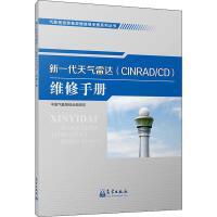 新一代天气雷达(CINRAD/CD)维修手册 中国气象局综合观测司 著