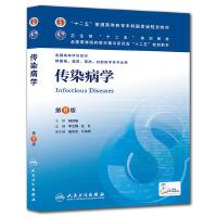 传染病学(人卫八版/本科临床/十二五规划)