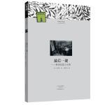 外国文学经典:最后一课――都德短篇小说集