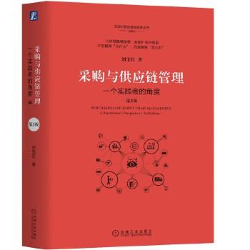 采购与供应链管理:一个实践者的角度(第3版)(pdf+txt+epub+azw3+mobi电子书在线阅读下载)