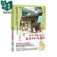 日本妖怪、猫岛、富士山,我在日本旅图中 港台原版 日本鬼怪神话传说 忍者武士道文化见学 王君瑭