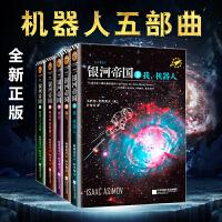 正版 纪念版银河帝国全套8-12:机器人系列五部曲 修订本 长篇科幻外国小说 星球大战 艾萨克.阿西莫夫著 读客 无盒