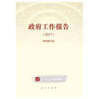 【人民出版社】政府工作报告(2017)(视频图文版)