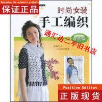 【二手旧书9成新】手工坊精品女装编织系列:时尚女装手工编织[ 春夏篇] /阿瑛 著