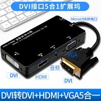 DVI转VGA/HDMI/dvi转换器4K高清带音频供电接口笔记本电脑台式机顶盒电视投影仪显卡示器屏 黑色 0.5m(