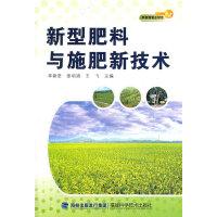 新型肥料与施肥新技术/农家致富金钥匙丛书