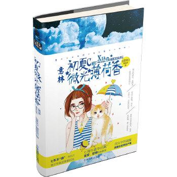 16年意林七彩校园系列--初夏微光薄荷香