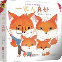 [正版] 一家人真好 蓝草帽 9787559625274 北京联合出版公司