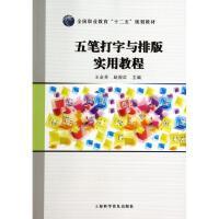 五笔打字与排版实用教程(全国职业教育十二五规划教材)