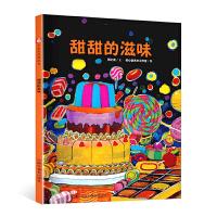 中国原创图画书:甜甜的滋味