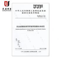 安全玻璃检测用恒温恒湿箱校准规范(JJF(建材)129-2018)
