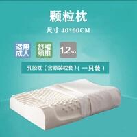乳胶枕头记忆枕护颈椎天然橡胶颗粒枕芯家用单人双人一对