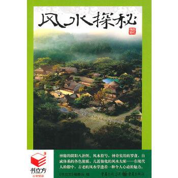 风水探秘(pdf+txt+epub+azw3+mobi电子书在线阅读下载)