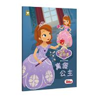 (平装版)非凡小公主苏菲亚:真假公主