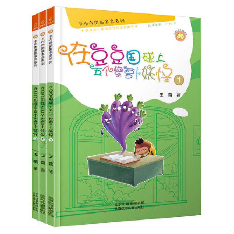 卡布奇诺趣多多系列:在豆豆国碰上五个紫萝卜妖怪(全3册) 在豆豆国碰上五个紫萝卜妖怪(全3册)