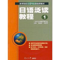 【旧书二手书8成新】日语泛读教程 1 张敬茹 刘艳萍 南开大学出版社 9787310017836