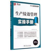 生产绩效管理实操手册/制造业管理实操手册系列