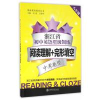 浙江省初中英语星级训练――阅读理解 完形填空(八年级)