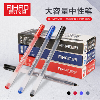 爱好中性笔8761贝斯兰水笔签字笔红蓝黑0.5针管笔芯笔杆一体
