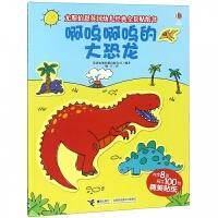 接力:尤斯伯恩英国幼儿经典全景贴纸书・啊呜啊呜的大恐龙