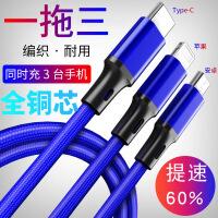 一拖三数据线 提速60%编织三合一适用苹果安卓type-c手机充电线