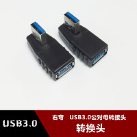 上下左右USB3.0公对母直角数据线 电脑转接头L型弯头90度公转母口 其他