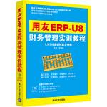 用友ERP-U8财务管理实训教程(配光盘)