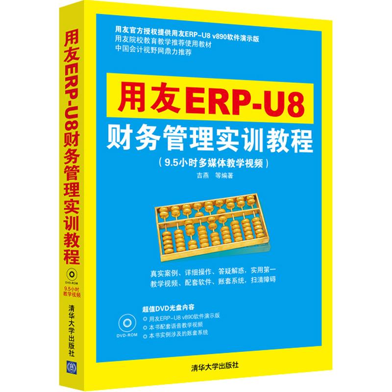 用友ERP-U8财务管理实训教程(配光盘) 【用友公司高校推广使用教材,中国会计视野网鼎力推荐!6次印刷,畅销13000册。真实案例、详细操作、实用至上,赠送用友ERP-U8学习版软件+本书帐套系统+9.5小时配套教学视频+本书教学PPT】