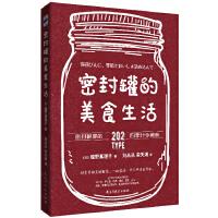日式生活美学 密封罐的美食生活 全彩4色,断舍离后的密封罐四季美味营养