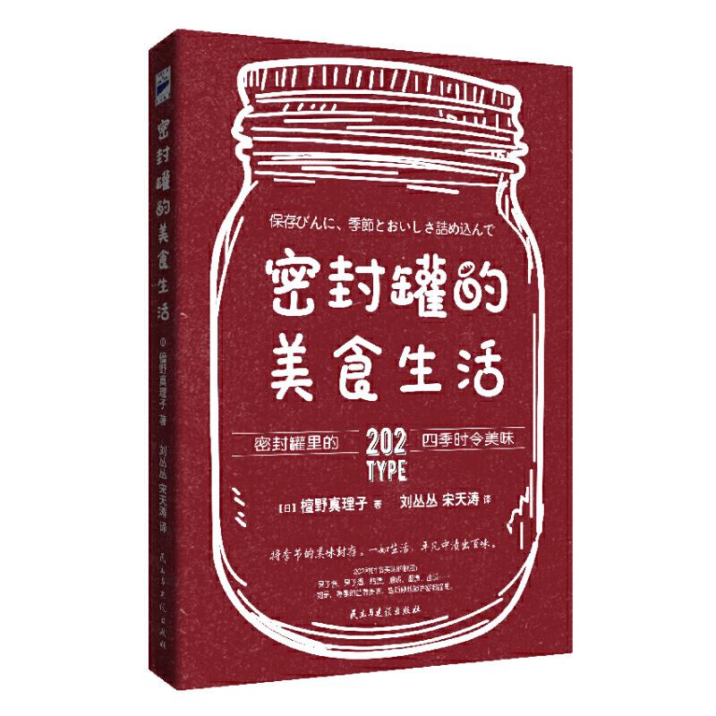 密封罐的美食生活  当当独家全彩,断舍离密封罐四季美味  日式生活美学 日式生活美学,创意厨房。热门小菜,包括果子酱、果子酒、油渍、盐渍等202种时令美味的做法