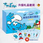 蓝精灵漫画经典珍藏版大礼盒(全18册)