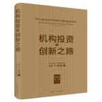 机构投资的创新之路(修订版)(大卫・F・史文森投资代表作)