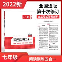 2022版一本 初中语文阅读训练五合一 七年级 第10次修订 记叙文+说明文+议论文+非连续性文本+名著阅读 阅读理解训