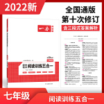 2022版一本 初中语文阅读训练五合一 七年级 第10次修订 记叙文+说明文+议论文+非连续性文本+名著阅读 阅读理解训练必刷题 真题训练 开心教育