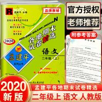 【预售2021秋新版】孟建平二年级上册语文人教版小学各地期末试卷精选