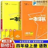 一本涂书小学语数四年级上册人教版2021秋新版亲子记(语文预售数学现货)