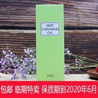 【包邮】蝶翠诗DHC橄榄卸妆油200mL温和眼唇脸部深层清洁